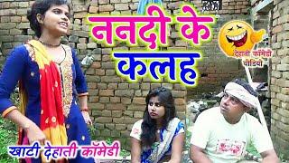 Download || COMEDY VIDEO || ननद-भौजाई के कलह || Bhai Ba Paresan || Bhojpuri Comedy |MR Bhojpuriya Video