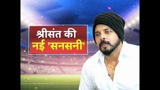 Download श्रीसंत की नई सनसनी; Sreesanth exclusive interview on Indianews Video