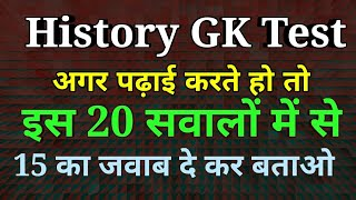 Download History General Knowledge || Objective GK Questions and Answers for all Competitive Exams in Hindi Video