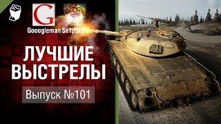 Download Лучшие выстрелы №101 - от Gooogleman и Sn1p3r90 [World of Tanks] Video