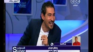 Download السوبر | محمد بركات يوجه رسالة على الهواء لـ ″ رمضان صبحي ″ لاعب الأهلي Video