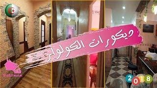 Download ديكور كولوارات جزائرية و عربية 👍 افكار لتزيين الممرات في البيت 👍 Video