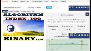 Download Algorithm Index - 100 BINARY Video