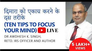 Download 10 Tips To Focus Your Mind (दिमाग़ को एकाग्र करने के दस तरीके) - Dr. Awdhesh Singh (ex-IRS) Video