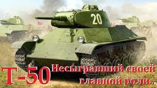 Download Т-50 - Лучший ЛТ. Несыгравший своей главной роли. Почему так? История танка Т-50. T-50 history. Video