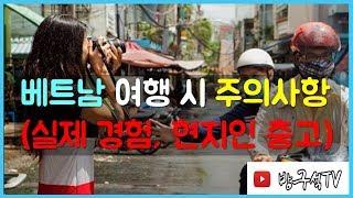 Download 베트남 여행 시 주의사항(현지인 충고, 실제경험) [해외여행] Video