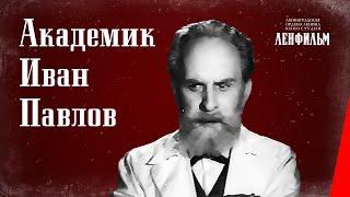 Download Академик Иван Павлов (1941) фильм Video