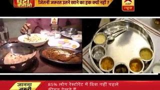 Download Ghanti Bajao: When you have to go for full plate rather than half in restaurants Video