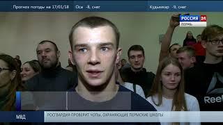 Download Вести-Спорт. Пермь 16.01.2018 Video