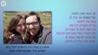 Download שיחה בין בעלת דירה בירושלים להלל קלמן, סטודנט חרדי, שביקש לשכור Video