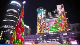 Download 【2016新北市歡樂耶誕城】 國際及光雕秀精彩片段 Video