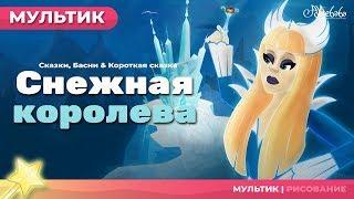 Download Сказка о Снежная королева | Сказки для детей | анимация | Мультфильм Video