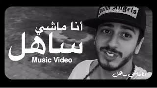 Download Saad Lamjarred - Ana Machi Sahel (EXCLUSIVE Music Video) | (سعد لمجرد - انا ماشي ساهل (حصريأ Video