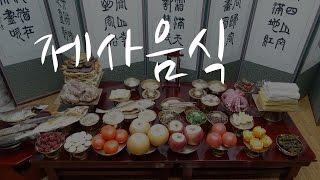 Download 제사음식 만들기 Video