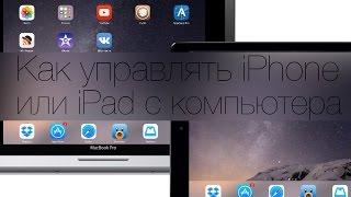 Download Как управлять iPhone и iPad с компьютера при помощи твика Veency Video