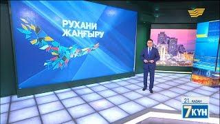 Download «Рухани жаңғыру» әлемге таныстырылды Video