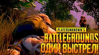 Download ОДИН ВЫСТРЕЛ... - Battlegrounds Video