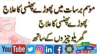 Download Treatment of Skin Boils in Urdu | Phunci Phore ka Gharelu Ilaj | Skin Boils Treatment with Herbs | Video