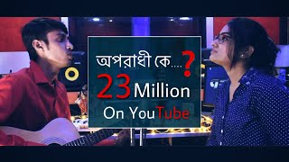 Download Oporadhi Reply | BOYS vs GIRLS | 9 Sound Studios | Bengali with Hindi | Abir & Lubna | Arman Alif Video