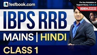 Download IBPS RRB Mains Class 1 | Hindi Language Paper Questions Asked | Best Preparations Tips Video
