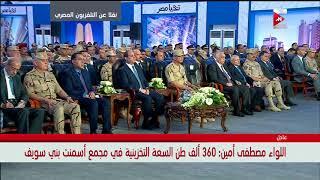 Download اللواء مصطفى أمين: ارتفاع الإنتاج من الأسمنت إلى 70 طنا سنويا Video