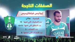 Download دوري بلس .. يرصد أهم الصفقات الناجحة و الغير ناجحة في الدوري السعودي 2015 - 2016 Video