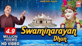 Download Swaminarayan Dhun : સ્વામીનારાયણ ધૂન : Shri Swaminarayan Dhoon : Hemant Chauhan : Gujarati Bhajan Video