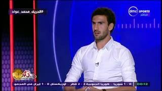 Download الحريف - محمد عواد: الكرة فيها ظلم وهؤلاء المهاجمين اخشى اللعب امامهم Video