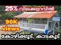 Download ALL TYPE Modern kada (Quail) / Kozhi ( CHICKEN ) Cage Kerala Video