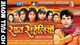 Download सात सहेलियाँ || Saat Saheliyan || Bhojpuri Full Movie || Dinesh Lal Yadav || Bhojpuri Full Film Video