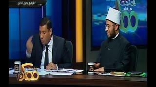 Download #ممكن | حلقة 17 إبريل 2015 | مناظرة إسلام بحيري مع أسامة الأزهري والحبيب على الجفري كاملة Video