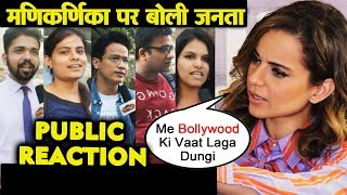 Download Kangana Ranaut BLAMES Bollywood | Manikarnika Director Krish Controversy | PUBLIC REACTION Video