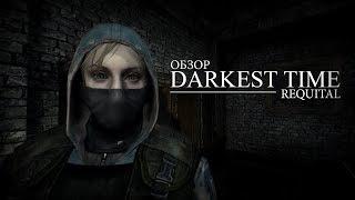Download Обзор S.T.A.L.K.E.R. Darkest Time Video
