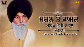 Download ਮਰਨ ਤੋਂ ਵਾਅਦ ਮਨੁੱਖ ਕਿਥੇ ਜਾਂਦਾ - Maran To Baad Manukh Kithe Janda | Gyani Sant Singh Ji Maskeen Video