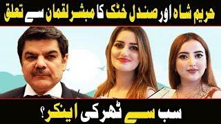 Download Hareem Shah & Mubashir Luqman Relationship? | Aap Ki Awaz | 11 September 2019 | Lahore Rang Video
