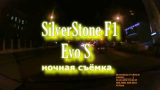 Download SilverStone F1 Evo S ночная съёмка Video