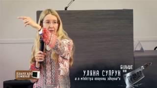 Download Реформа медицины в Украине: как министр борется с коррупцией - Больше чем правда, 05.12.16 Video