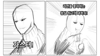 Download 언더테일 만화 더빙 | 가스터! (UNDERTALE) Video