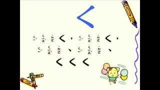 Download 國語科 注音符號 ㄅㄆㄇ 教學 Video