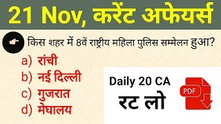 Download 21 Nov current Affairs in hindi //current Affairs for RPF, SSC GD, UPP 2018 etc.. Video