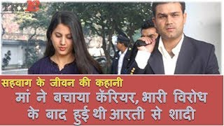 Download वीरेंद्र सहवाग: भारी विरोध के बाद हुई आरती से शादी   Virender Sehwag Biography In Hindi   YRY18 Video