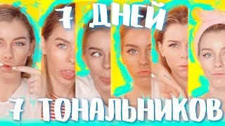 Download 7 ДНЕЙ 7 ТОНАЛЬНЫХ ОСНОВ//ESSENCE, LOREAL, TOO FACED, VIVIENNE SABO| Ира Блан Video