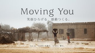 Download Moving You Vol.12 うるおいを創る。ともに、創る。 Video