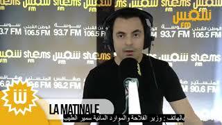 Download سمير الطيب : أتدخل بصفتي الأمين العام لحزب المسار ولا شيء يمنعني من الحضور Video