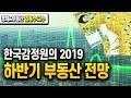 Download 한국감정원의 2019년 하반기 부동산 전망 ≪부동산투자/부동산재테크≫ Video