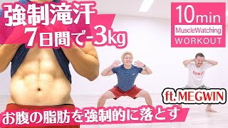 Download 【10分】滝汗不可避!7日間で脂肪を3kg落として腹筋バキバキ! f.t. Megwin TV Video