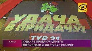 Download Игра «Удача в придачу!». Впервые разыграна квартира в Минске Video