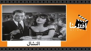Download الفيلم العربي - النشال - بطولة فريد شوقى وشويكار و زيزى مصطفى Video