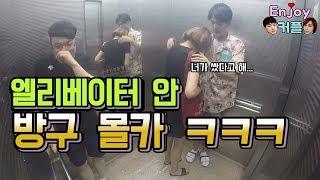 Download [ENG sub]역대급!! 엘리베이터안에서 방구 몰래카메라 ㅋㅋㅋㅋ(feat. 버럭, 부르렁) Farting on people in elevator !!!! Video
