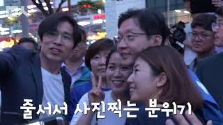 Download 창원에 나타난 김경수. 연예인급 인기 실감 (귀욤 탑재한 아재춤 서비스) Video